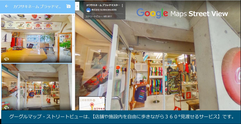 グーグルマップストリートビュー インドア