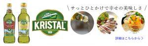 クリスタルオリーブオイル(販売統括代理店)