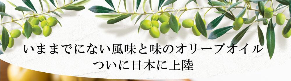 いままでにない風味と味のオリーブオイル。ついに日本に上陸